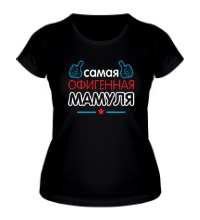 Женская футболка Самая офигенная мамуля