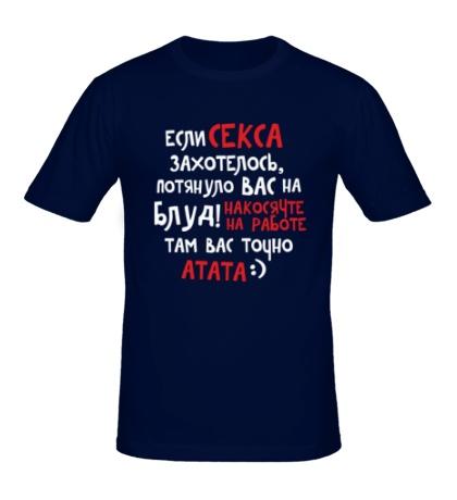Мужская футболка Если секса захотелось