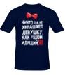 Мужская футболка «Рядом идущий Я» - Фото 1