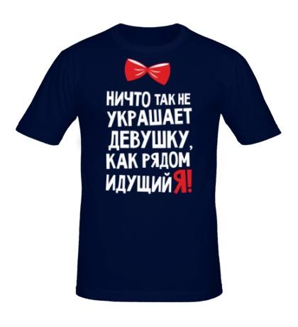 Мужская футболка Рядом идущий Я