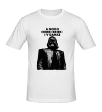 Мужская футболка Cheeki Breeki i v damke