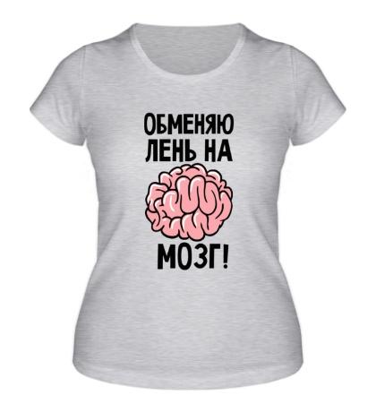 Женская футболка Обменяю лень на мозг