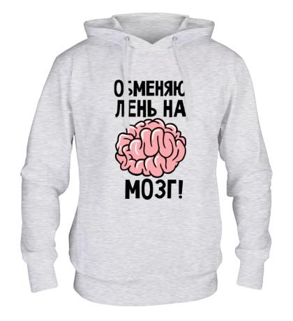 Толстовка с капюшоном Обменяю лень на мозг