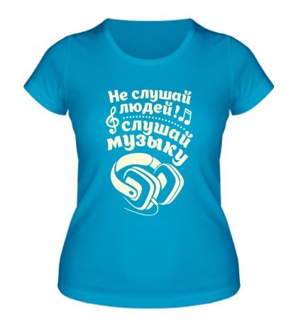 Женская футболка Слушай музыку, свет