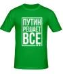 Мужская футболка «Путин решает всё» - Фото 1