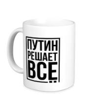 Керамическая кружка Путин решает всё