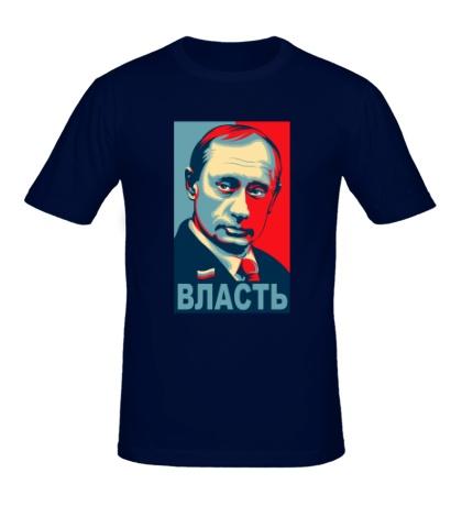 Мужская футболка Путин, это власть