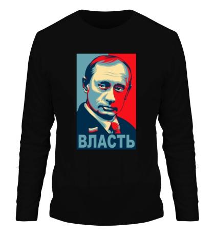 Мужской лонгслив Путин, это власть