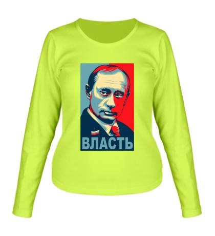 Женский лонгслив Путин, это власть