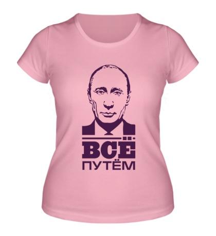 Женская футболка Всё путём