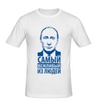 Мужская футболка Путин самый вежливый