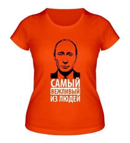 Женская футболка Путин самый вежливый