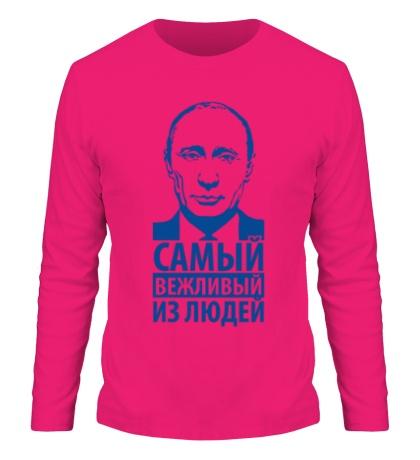 Мужской лонгслив Путин самый вежливый