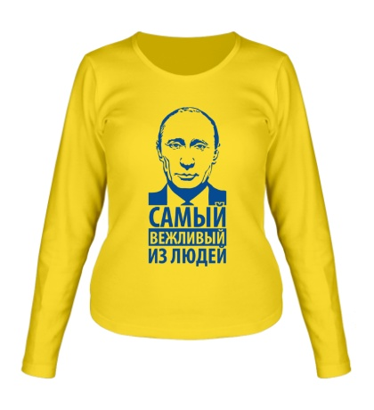 Женский лонгслив «Путин самый вежливый»