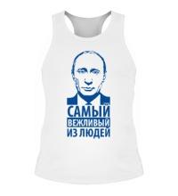Мужская борцовка Путин самый вежливый