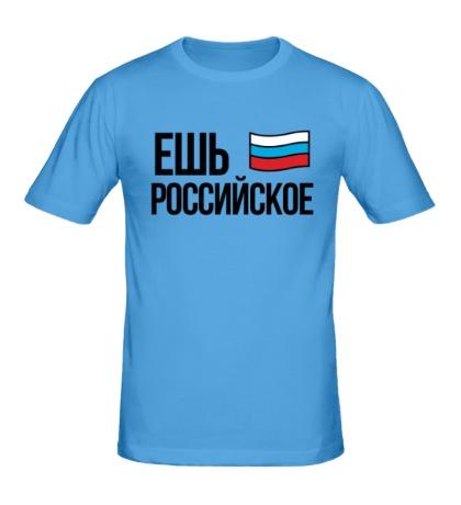 Мужская футболка Ешь российское