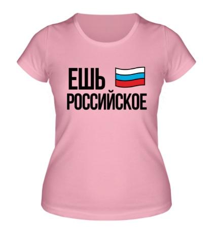 Женская футболка Ешь российское