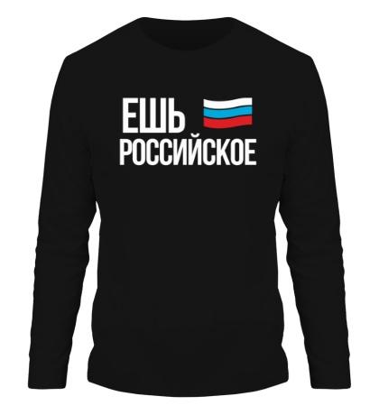 Мужской лонгслив Ешь российское
