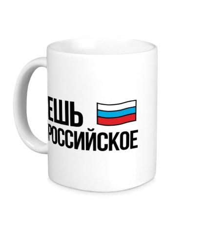 Керамическая кружка Ешь российское