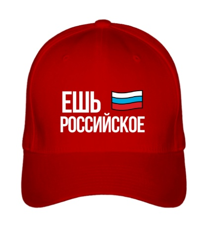Бейсболка Ешь российское