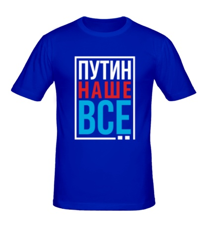 Мужская футболка Путин наше всё