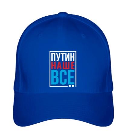 Бейсболка Путин наше всё