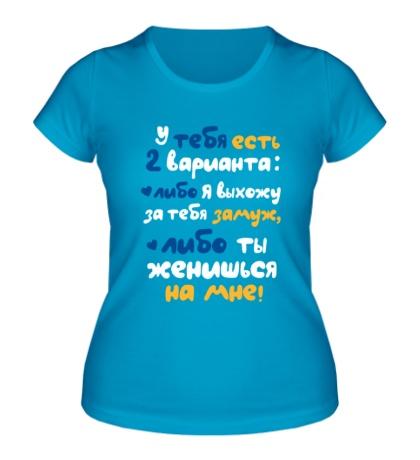Женская футболка Варианты женитьбы