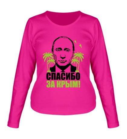 Женский лонгслив Путин: спасибо за Крым