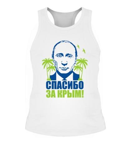 Мужская борцовка Путин: спасибо за Крым