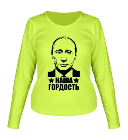 Женский лонгслив Гордость России