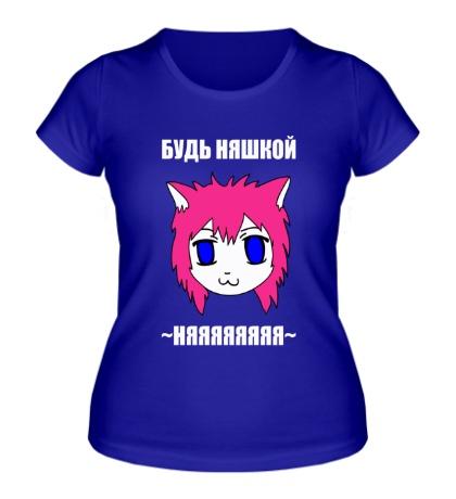 Женская футболка Будь няшкой!