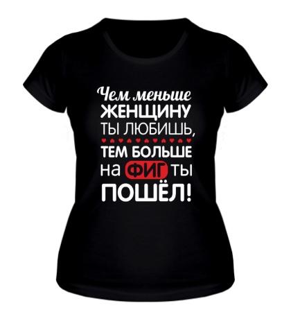 Женская футболка Нафиг ты пошел