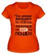 Женская футболка «Нафиг ты пошел» - Фото 1