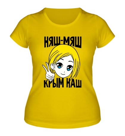 Женская футболка Няш-мяш Крым наш