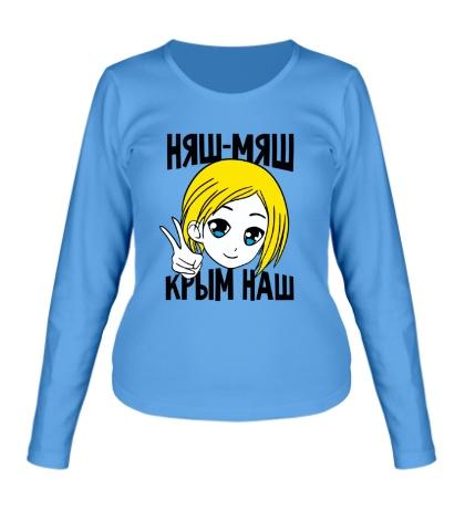 Женский лонгслив Няш-мяш Крым наш