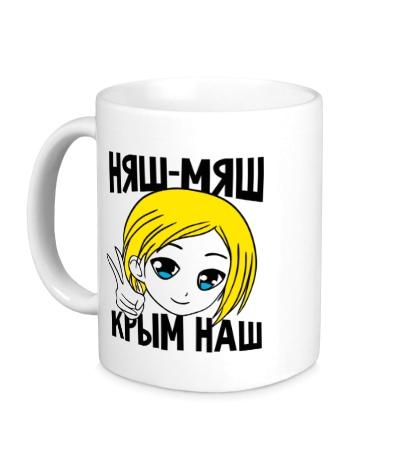 Керамическая кружка Няш-мяш Крым наш