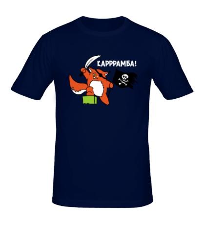 Мужская футболка Карамба
