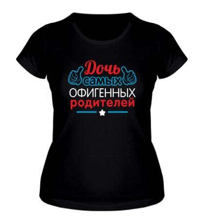 Женская футболка Дочь офигенных родителей