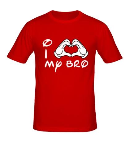 Мужская футболка I love my bro