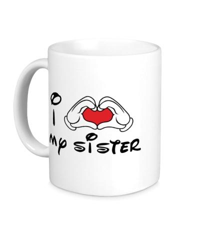 Керамическая кружка I love my sister