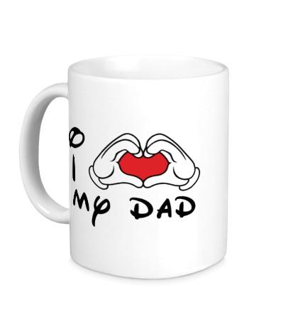 Керамическая кружка I love my dad