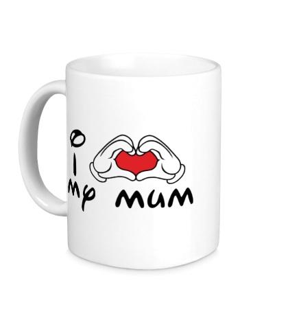 Керамическая кружка I love my mum