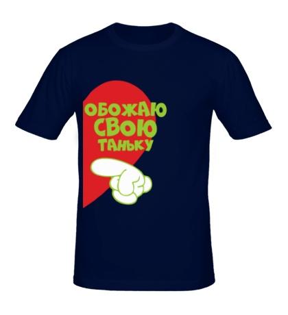 Мужская футболка Обожаю свою Таньку