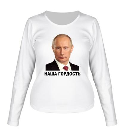 Женский лонгслив Путин: наша гордость