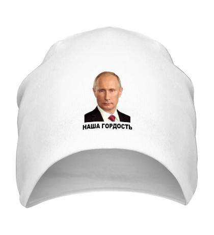 Шапка Путин: наша гордость