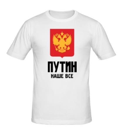 Мужская футболка Россия: Путин наше все