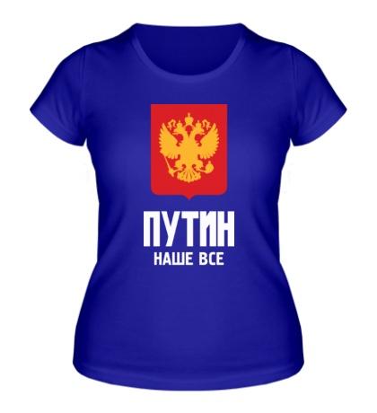 Женская футболка Россия: Путин наше все