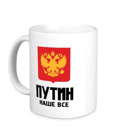 Керамическая кружка Россия: Путин наше все