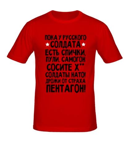 Мужская футболка Дрожи от страха Пентагон