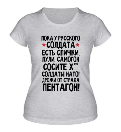 Женская футболка Дрожи от страха Пентагон